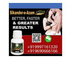 Sikander-e-Azam Plus Capsule Male Enhancement! INCREASE sex drive and Penis Size
